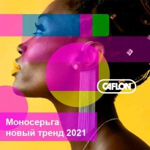 Моносерьга: новый тренд 2021